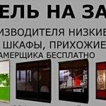 Корпусная мебель под заказ выезд: Воложин и район