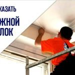 Монтаж натяжных потолков выезд: Слуцк и район