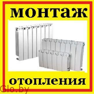 Монтаж систем отопления выезд: Вилейка и район
