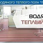 Монтаж теплых полов выполним в Дзержинске и районе