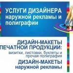 Дизайн услуги наружной рекламы и полиграфии