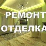 Ремонт квартир, офисов, коттеджей выполним в Червене и р-не