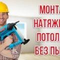 Монтаж натяжных потолков выезд: Городея и район