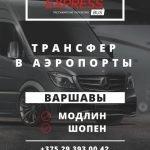 Автобус Минск – Варшава с заездом в аэропорты