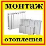 Монтаж систем отопления выезд: Заславль и район