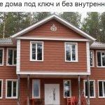 Строительство каркасных Домов в Червенском районе