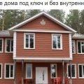 Строительство каркасных Домов, бань без отделки и под ключ.