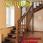 Деревянные лестницы. Изготовления и монтаж