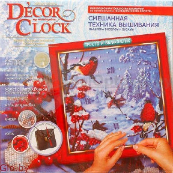 Набор для творчества Decor Clock средний