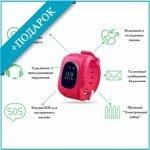 Умные детские часы с GPS трекером Smart baby watch Q50
