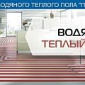Монтаж водяного теплого пола в Витебске