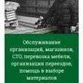 Грузовое такси по Минску и району