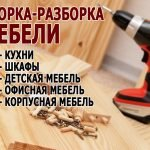 Сборка / разборка мебели в Минске