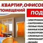 Все виды работ по отделке квартир, коттеджей, офисов. Минск