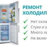 Ремонт холодильников любой сложности в Минске и Минском районе.