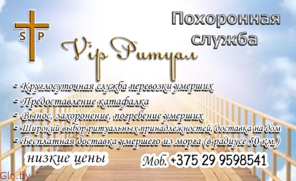 Организация, проведение похорон г. Ошмяны, Островец, Сморгонь, Мядель.