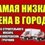 Вывезем любой мусор, хлам и т. д. Грузчики. 80295103491