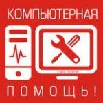 Ремонт компьютеров с выездом мастера в Минске и Минском районе