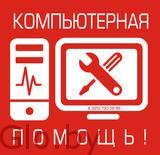 Ремонт компьютеров. Выезд. Минск и Минский район