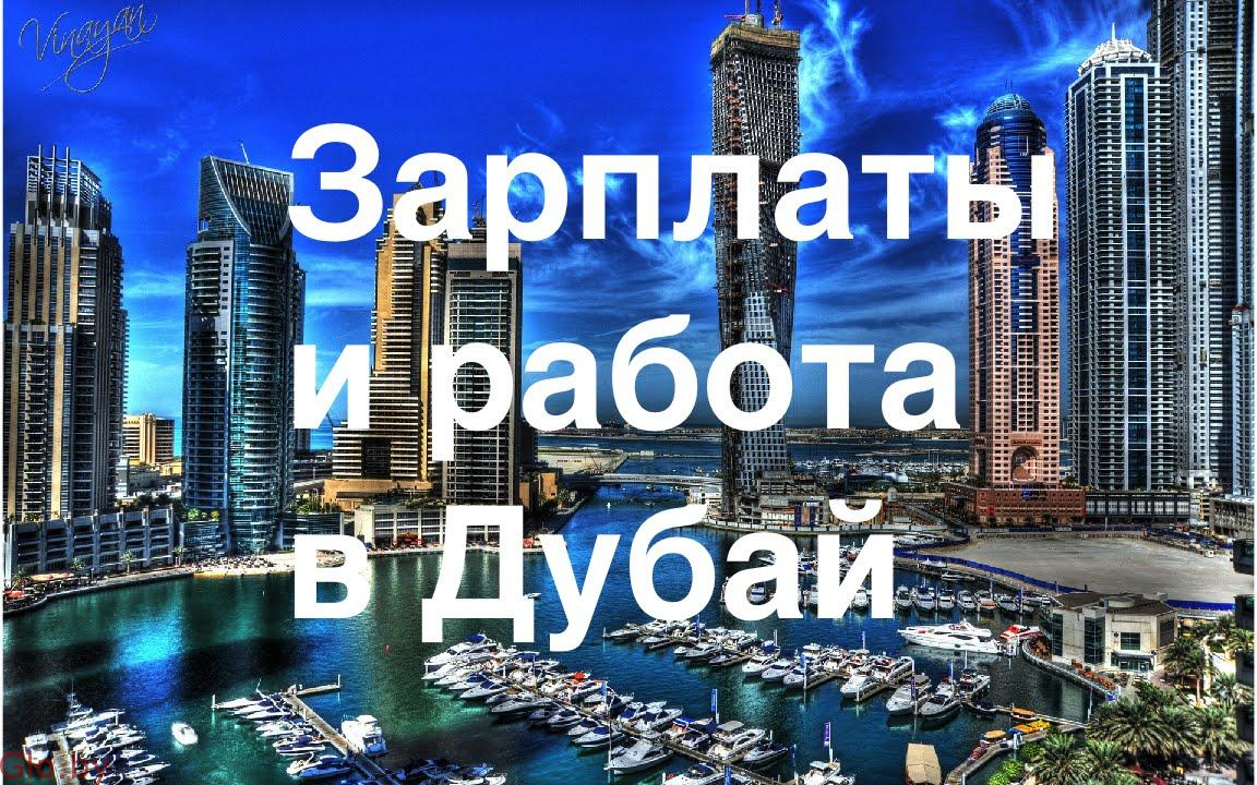 Работа, трудоустройство в ОАЭ, Катаре, Омане, Бахрейне
