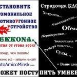 В Белоруссии растёт число угонов автомобилей…