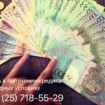 Помощь в получении кредита на выгодных условиях в Гомеле