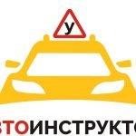 Уроки вождения. Частный инструктор по вождению