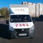 Офисный переезд Минск.Грузовое такси