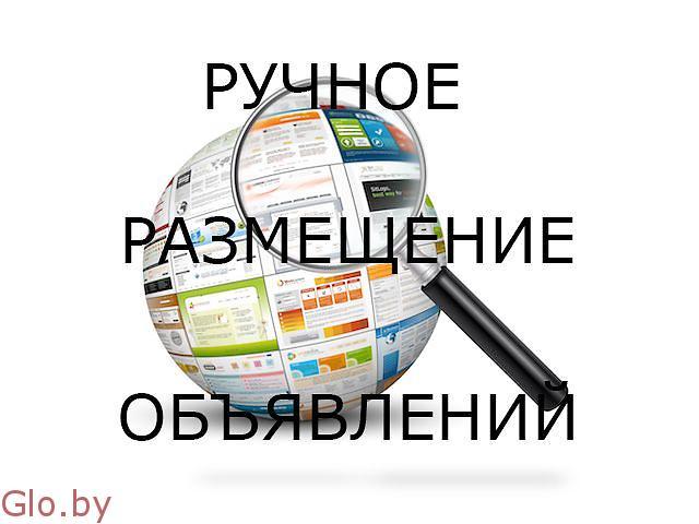 Размещение обьявлений ваших товаров и услуг в интернете
