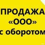 ООО (оптовая торговля) без долгов, с оборотами, хорошей историей