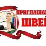 Швея-портной (район ул. Чкалова) зарплата высокая
