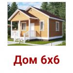 Дом сруб 6х6 Макс из профилированного бруса недорого