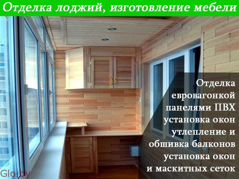 Ремонт лоджий и балконов под ключ