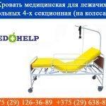 Аренда кровати для лежачих больных