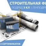 Продается строительная фирма,пoдряд 3 клaсс.