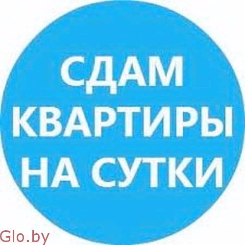 Квартиры на Сутки и часы в Минске тел. +375(29)684-13-88