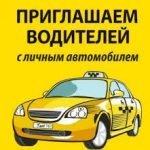 Работа водителем с личным автомобилем в такси