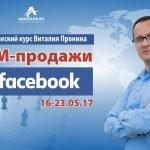 SMM-продажи в Facebook. Практический курс Виталия Пронина