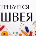 Вакансия Швея-Портная ул.Богдановича 118 тц Некрасовский