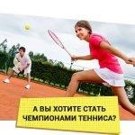 Теннисный клуб «Олимпик» в Минске.