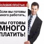 Менеджер по работе с клиентами, Оператор ПК, работа в Интернет