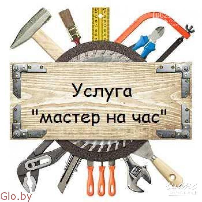 Мастер, муж на час. Бытовой ремонт в Минске.