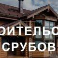 Недорого Построим Дом и Баню. На вашем участке