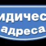 Юридический адрес в Минском районе от 33 рублей