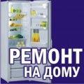 Нужен срочный ремонт холодильника в Минске или районе? Звоните