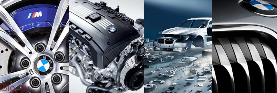 Новые запчасти для Вашего BMW