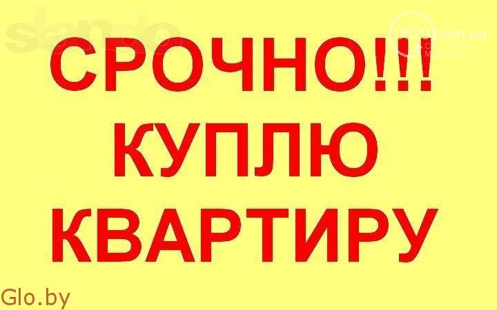Куплю 3х комн. квартиру в Минске с кухней 9м до 120тыс.рублей