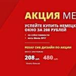 Успейте купить немецкие premium Окна за 208 рублей. Минск-Зеленый Бор