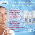 Уход за лицом Anti-age лифтинг питание увлажение ул.Плеханова-40