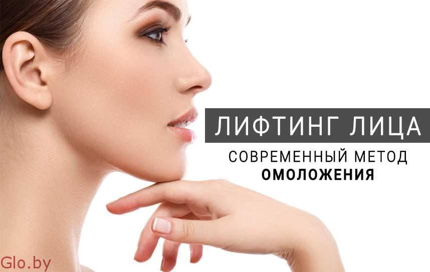 Лифтинг- уход за лицом салон красоты ул.Плеханова-40